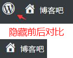隱藏後台左上角的wordpress logo圖標