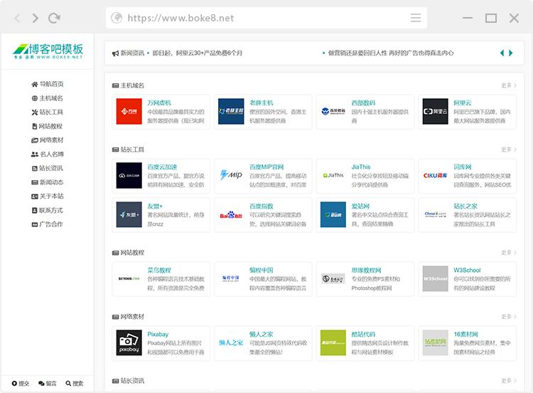 響應式zblog網站導航主題zbnavigation