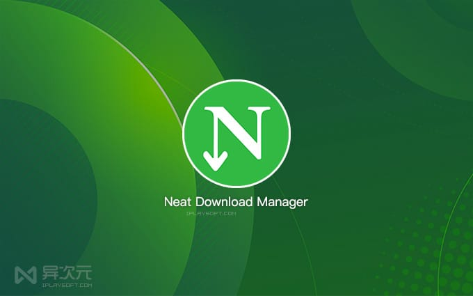 NDM 下載工具 Neat Download Manager