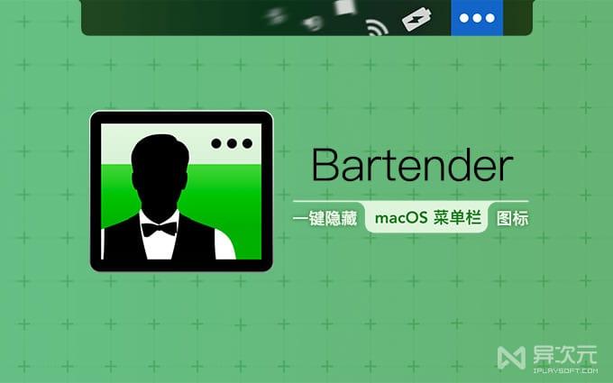 Bartender3 菜單管理工具