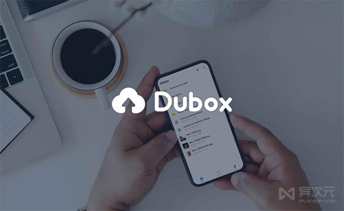 DuBox 百度網盤海外版