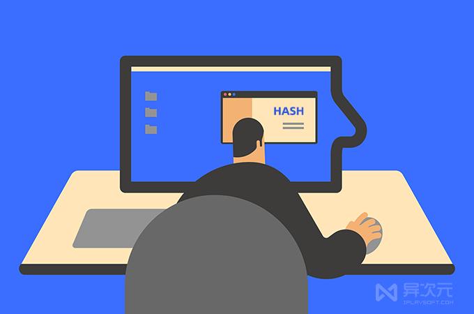 文件 HASH 哈希校验软件