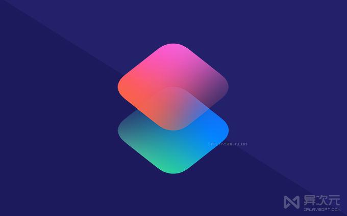 iOS 快捷指令 (捷徑)